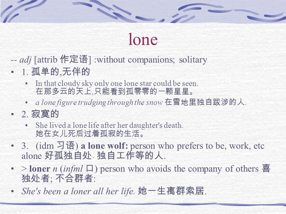 lone -- adj [attrib 作定语] :without companions; solitary 1. 孤单的,无伴的